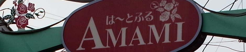 天美駅前東商店会 はーとふるあまみ