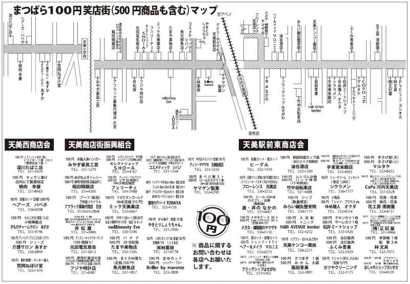 平成25年9月21日(土) まつばら百円商店街 参加店マップ