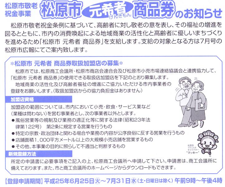 元希者商品券2013