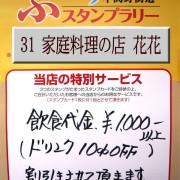 31_家庭料理の店_花花