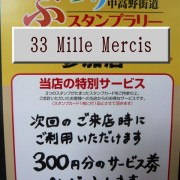 33_Mille_Mercis