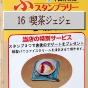 16_喫茶ジェジェ