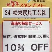 24_松栄家具工芸社