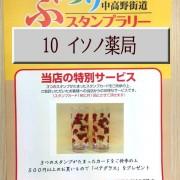 10_イソノ薬局