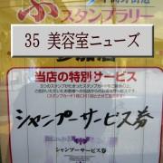 35_美容室ニューズ
