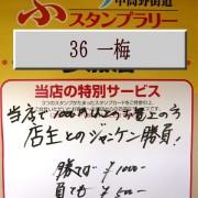 36_一梅