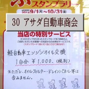 30_アサダ自動車商会