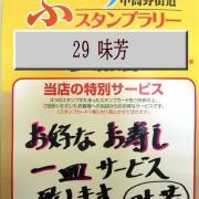 29_味芳