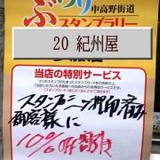 20_紀州屋
