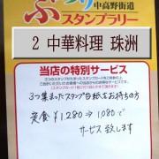 2_中華料理_珠洲