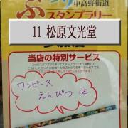 11_松原文光堂