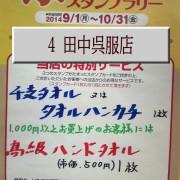 4_田中呉服店