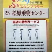 25_松原乗物センター
