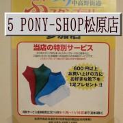 5_PONY-SHOP松原店