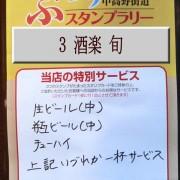 3_酒楽_旬
