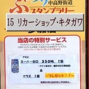 15 リカーショップ・キタガワ