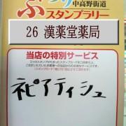 26_漢薬堂薬局