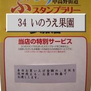 34_いのうえ果園