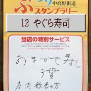 12_やぐら寿司