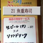 21_魚重寿司
