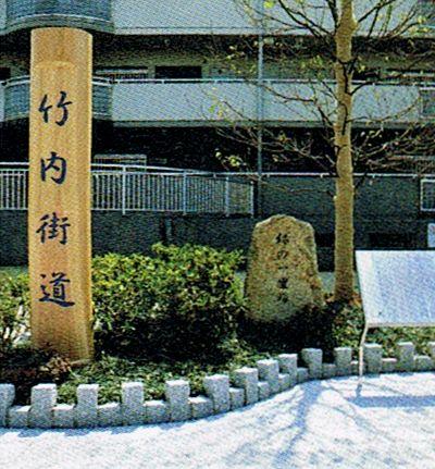 大阪府松原市立部 緑の一里塚碑