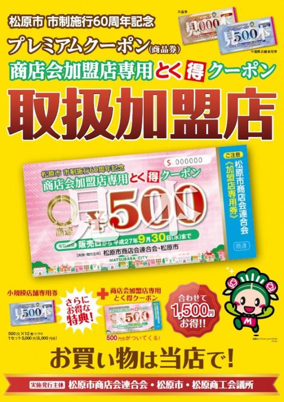 松原プレミアム商品券取扱店ポスター