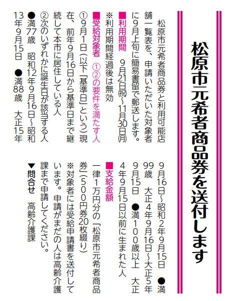 松原市広報平成27年9月号