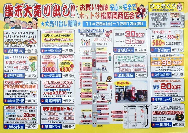 松原岡商店会