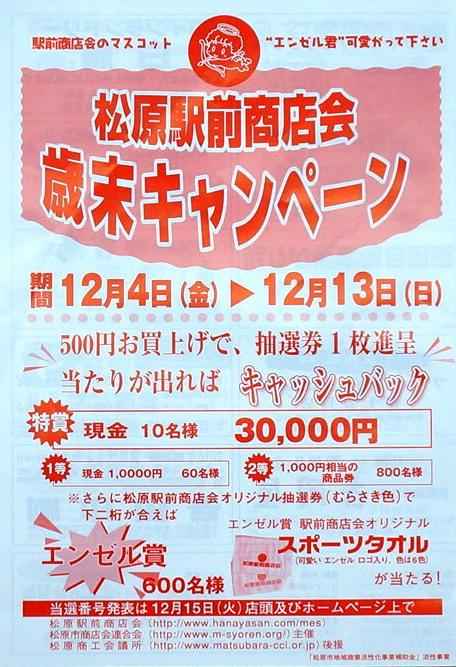 松原駅前商店会