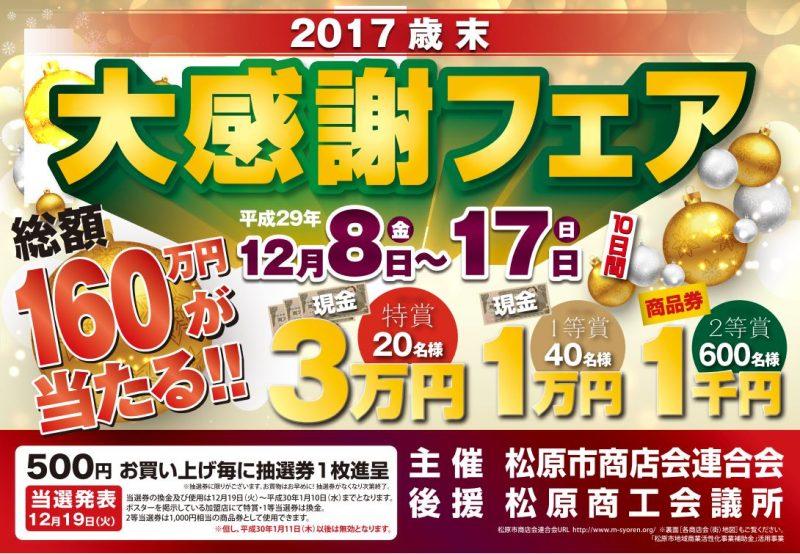 松原市商店会連合会 大感謝フェア 2017